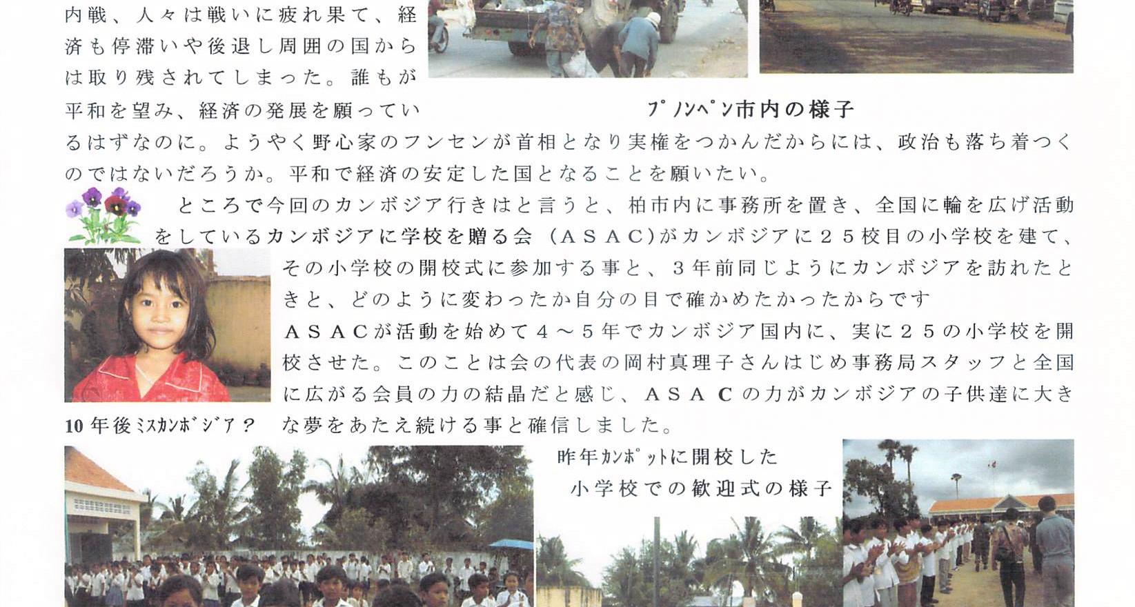 199903_あぜ道だよりNo24.jpg