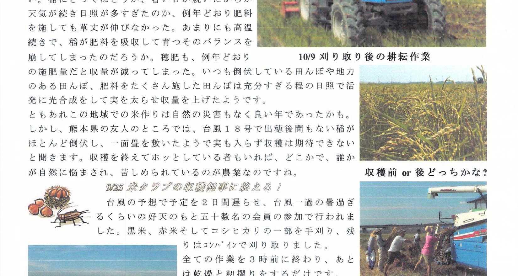 199910_あぜ道だよりNo27.jpg