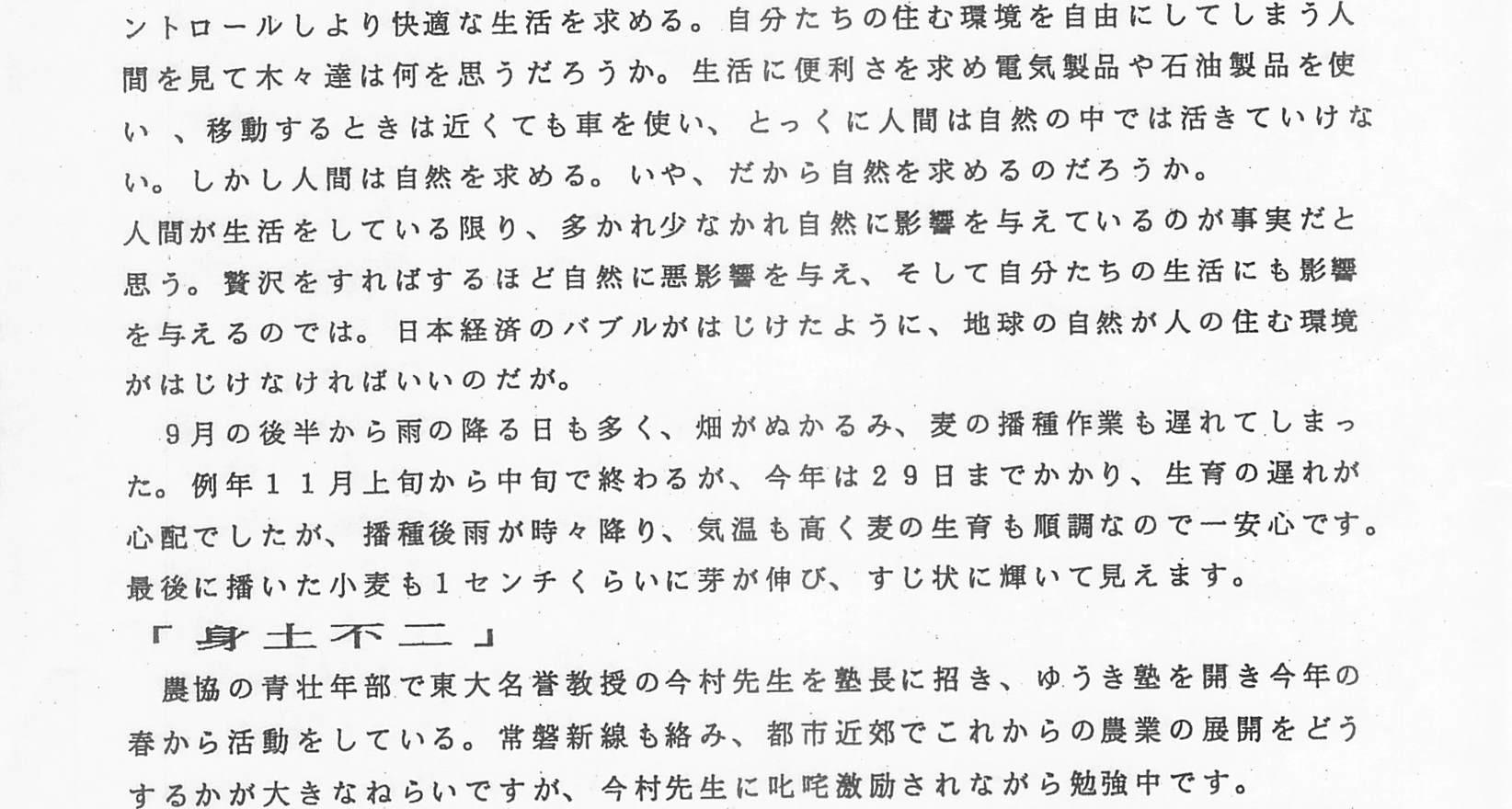 19961215_あぜ道だよりNo8.jpg