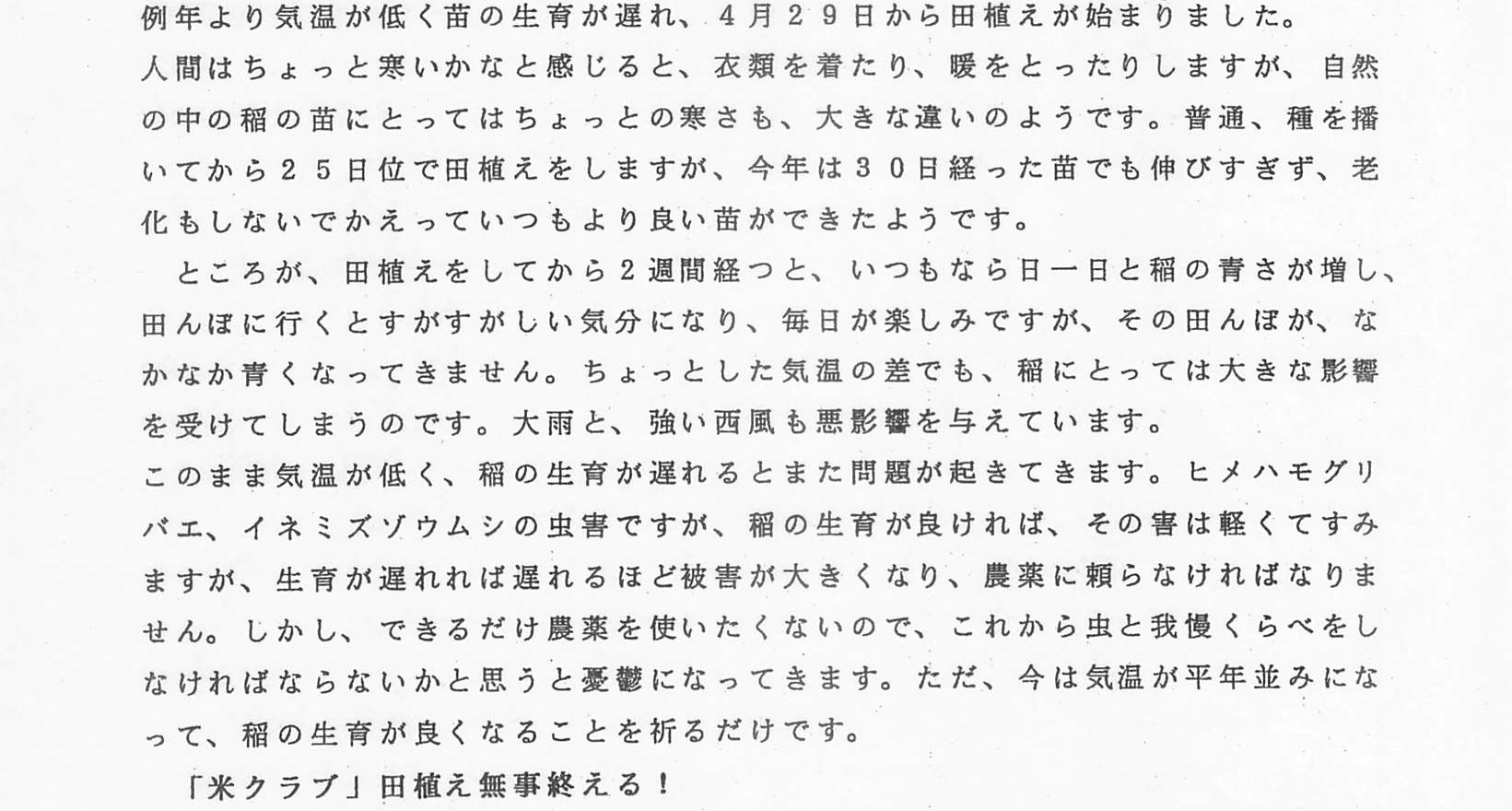 19960511_あぜ道だよりNo5.jpg