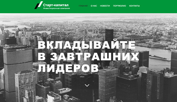 Все шаблоны website templates – Инвестиционная компания