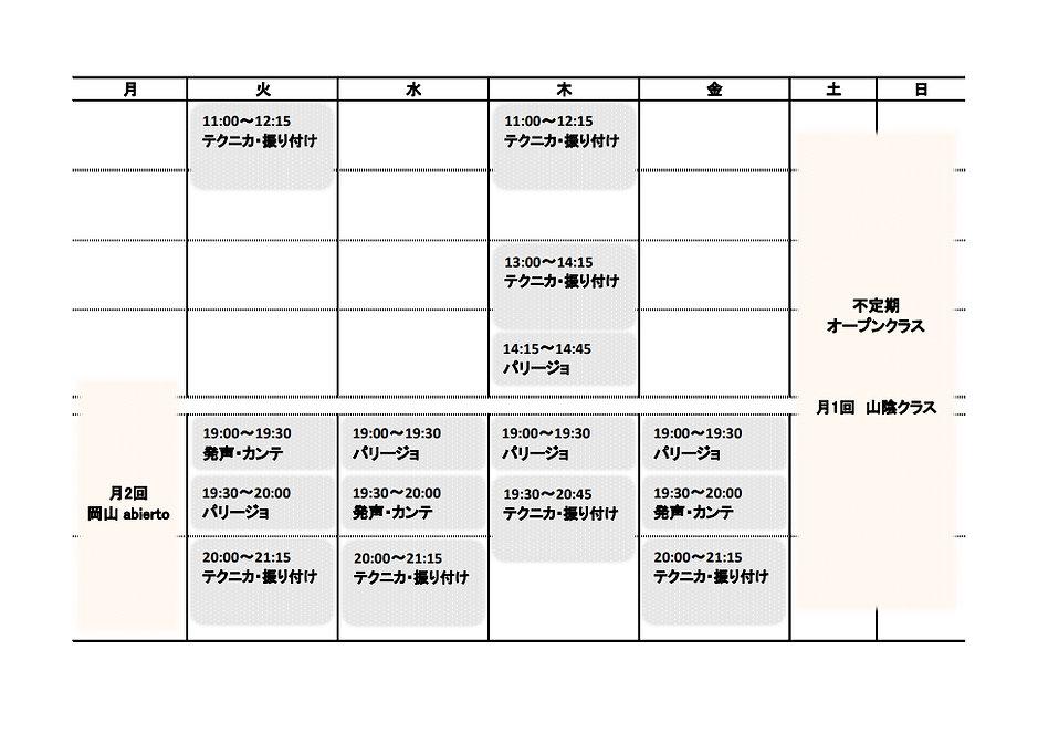 HP用スタジオスケジュール.jpg