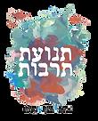 לוגו תנועה חדש עברית.png