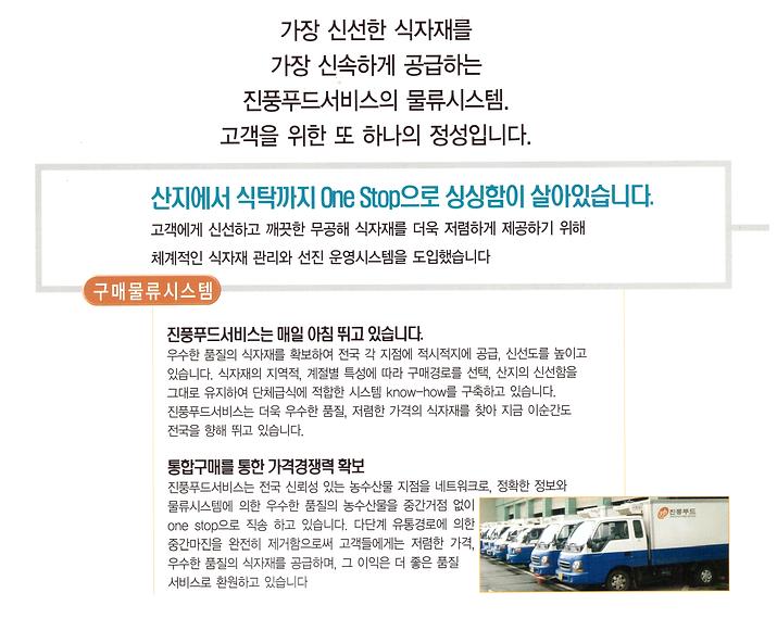 진풍_사진2.png