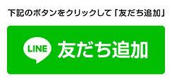 line_add_button.jpg