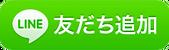 LINE_KAATSU_KUSATSU.png