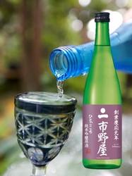 市野屋 ひとごこち 純米吟醸原酒