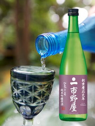 Ichinoya Hitogokochi Junmai Ginjo Genshu