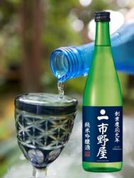 Ichinoya Junmai Ginjo Shu