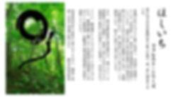 ほしいち(フォレストシリーズ)0304.jpg