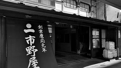 市野屋正面ワイド.jpg