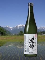 金蘭黒部 純米大吟醸原酒