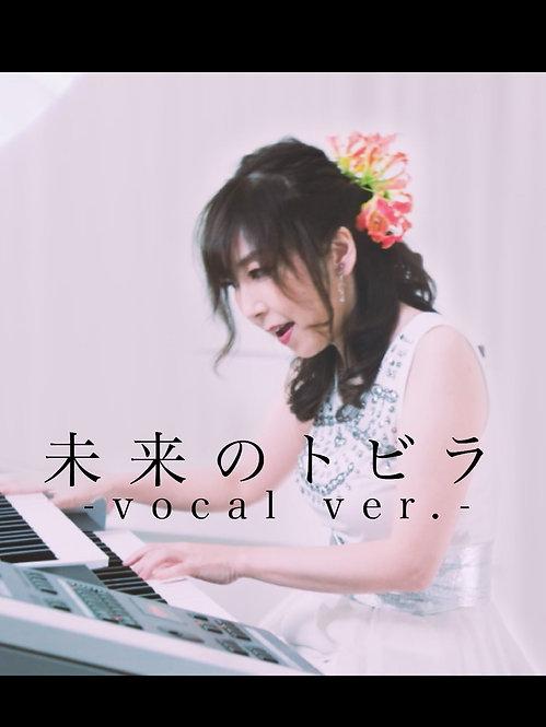未来のトビラ_vocalパート譜(DL)