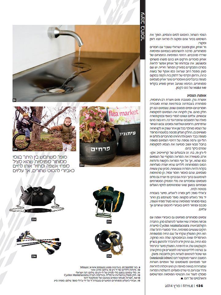 מגזין 3  STYLE.JPG