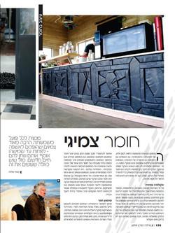 מגזין 1  STYLE.JPG