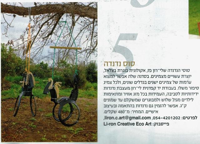 מגזין נישה- יוני 2013