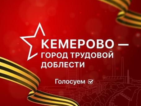 Кемерово станет «Городом трудовой доблести»: всё в руках кемеровчан!