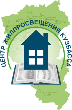 Логотип_Центр Жилпросвещения