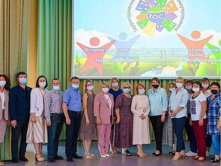 ТОСы муниципальных образований Кузбасса обмениваются опытом