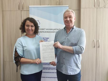 Заключение соглашения Совета МО Кузбасса и ООО «Правовой центр «Гарант»