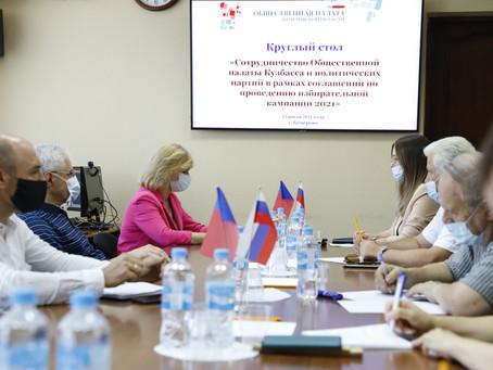 Совет МО Кузбасса содействует проведению избирательной компании 2021 года