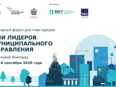 III ежегодный форум для глав муниципальных образований «Дни лидеров муниципального управления».