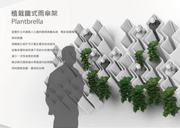 Plantbrella