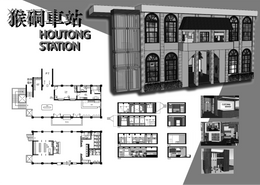 houtong station 3.0