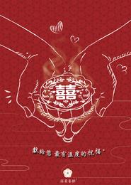 最有溫度的祝福-海棠喜餅