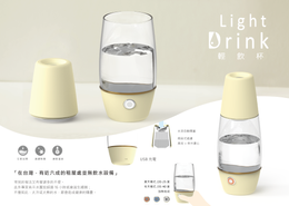 Light Drink 輕飲杯