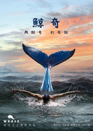 鯨奇——挑戰極限