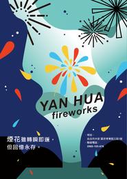 YAN HUA fireworks