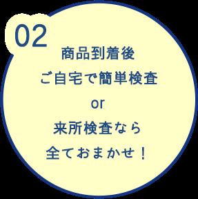 ご利用_02.png