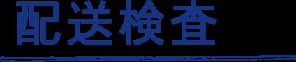 title_配送検査.png