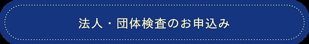 法人・団体検査のお申込み.png