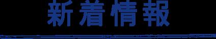 title_新着.png
