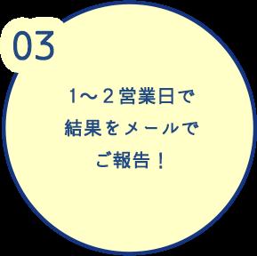 ご利用_03.png