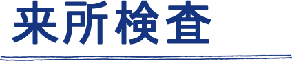 title_来所検査.png