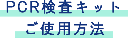 PCR検査キット.png