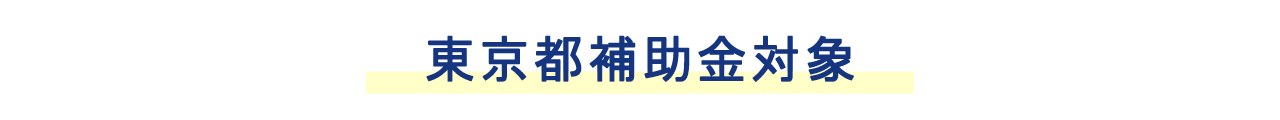 title_東京.png