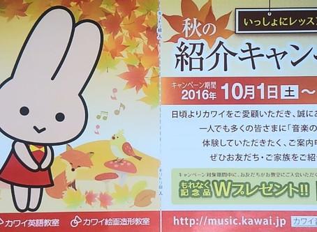 <宣伝>秋の紹介キャンペーン