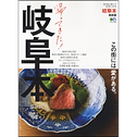 岐阜本表紙.png