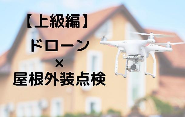 【上級編】いまさら聞けない!ドローン × 屋根外装点検 〜 集客方法〜