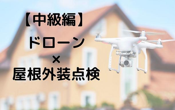 【中級編】いまさら聞けない!ドローン × 屋根外装点検 〜 ドローン点検の始め方と3つのメリット〜