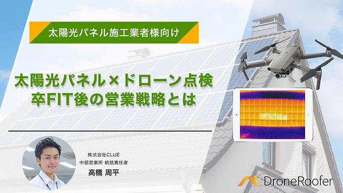ドローン×太陽光パネル点検 卒FIT後の営業戦略とは