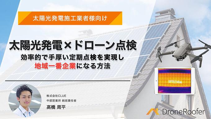 太陽光発電×ドローン点検