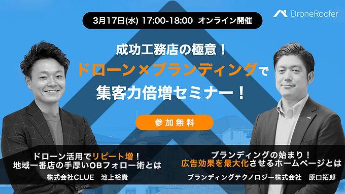 ドローン×広告で自社ブランド向上セミナー!