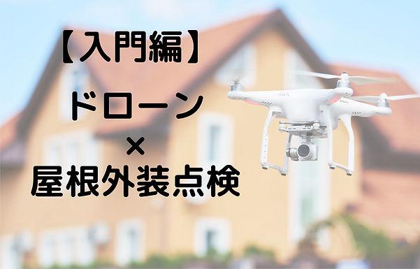 【入門編】いまさら聞けない!ドローン × 屋根外装点検 〜ドローン基礎知識〜