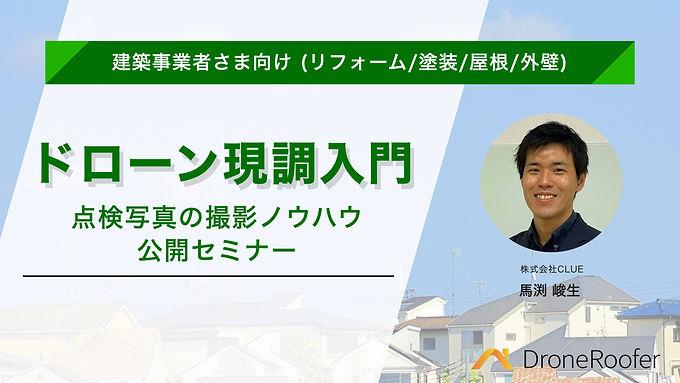 ドローン現調入門〜点検写真の撮影ノウハウ公開...