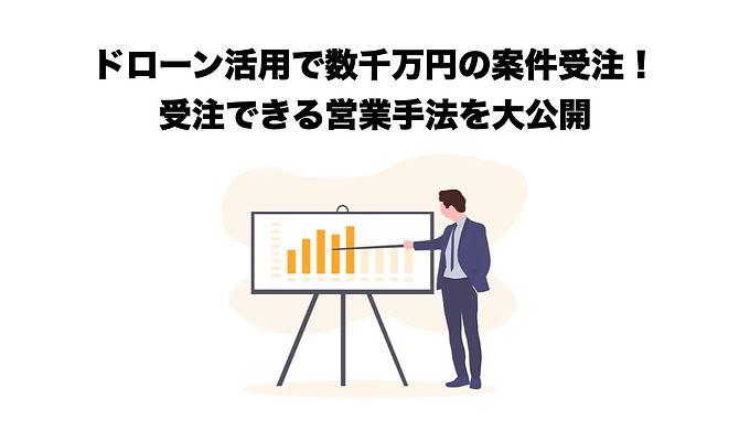 ドローン活用で数千万円の案件受注!受注できる営業手法を大公開